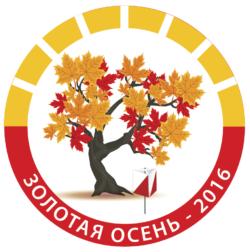 Золотая осень 2016